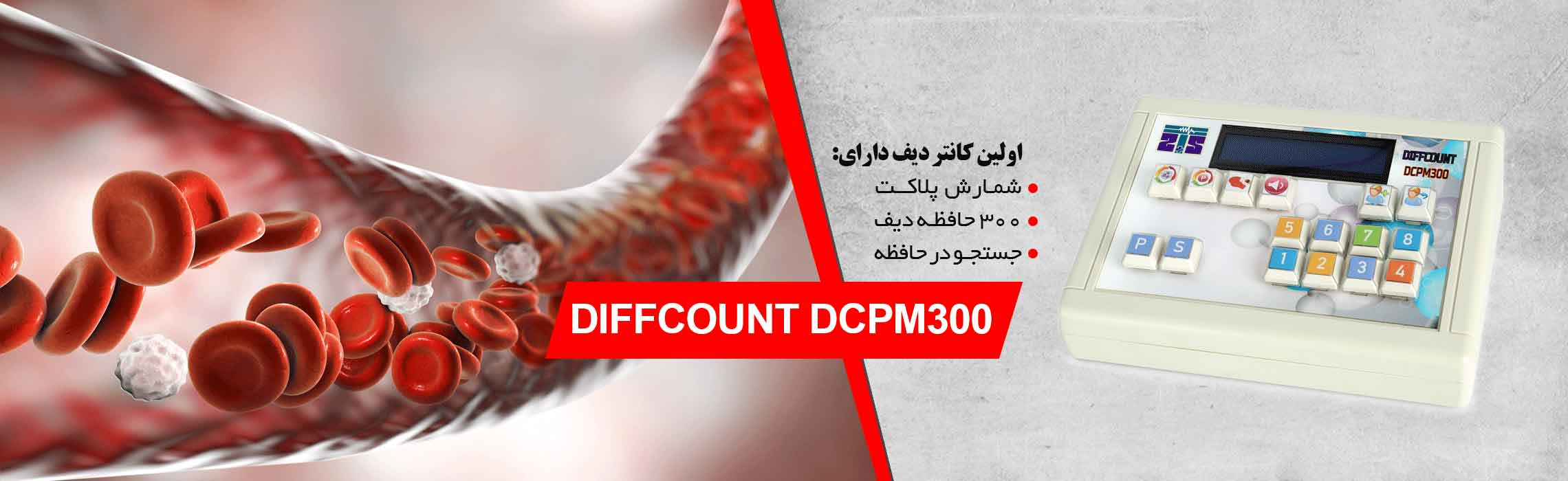 Diffcounter|ساخت شرکت زبدگان طب و صنعت سحر