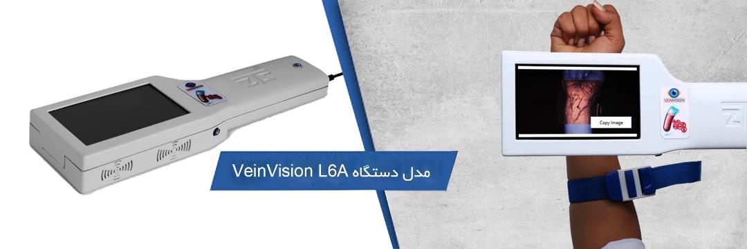 رگیاب مدل Vein Vision L6A|ساخت شرکت زبدگان طب و صنعت سحر