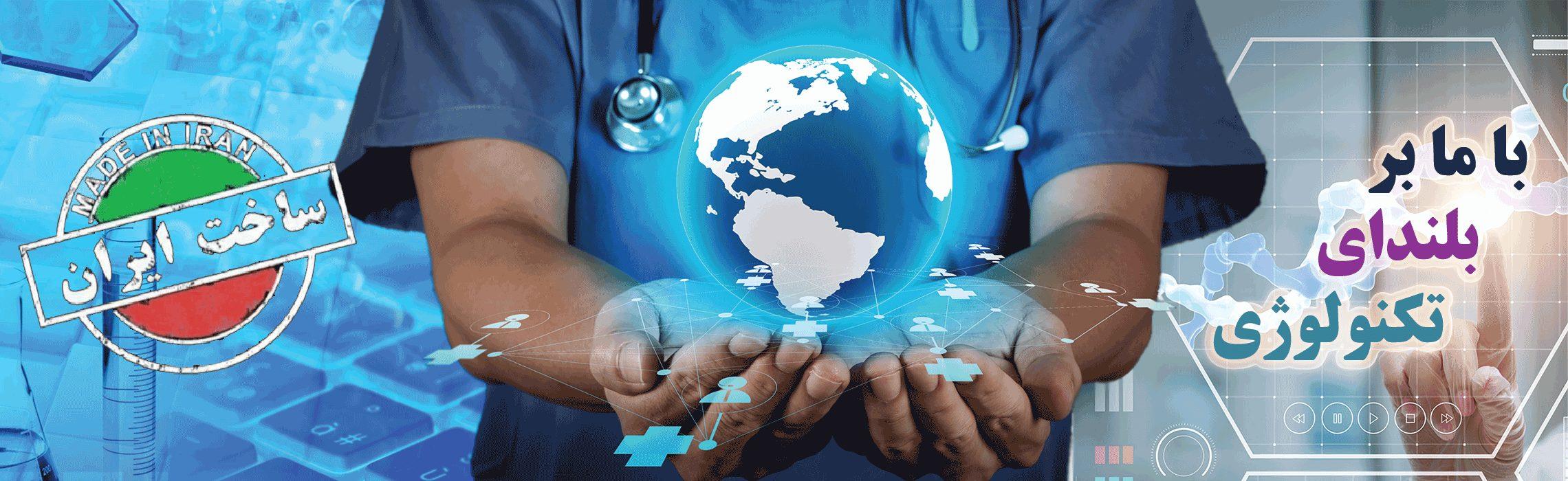 شرکت زبدگان طب و صنعت سحر